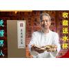 三盒装十六味益本固元老公滋补人参枸杞养身肾茶保健养生茶男人茶