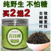 青钱柳茶野生特级古树嫩叶茶无糖食品清金钱柳青钱柳降养生茶正品