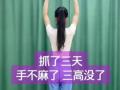 养生抓手操有效缓解肩周炎颈椎病,预防三高 (9播放)